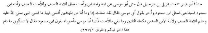 Abu Musa (Radiyallahu Anhu) - destribution of an estate)