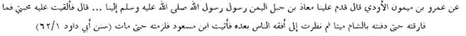 Hadith of Amr bin Maymoon
