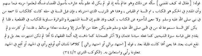 Footnote of Al-kawkabud Durri