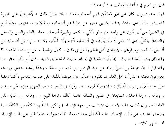 Statement of Ibnul Qayyin regarding the Hadith of Mu'aaz