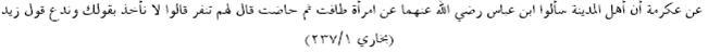 Hadith of Ibn Abbaas regarding tawaaf-uz-fiyaarah for a Lady in Hadih