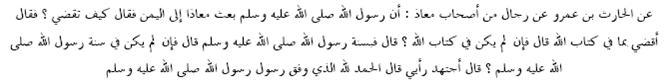 Hadith wherein Nabi (Sallallahu Alayhi Wasallam) send's Mu'aaz (Radiyallahu Anhu) to Yemen.