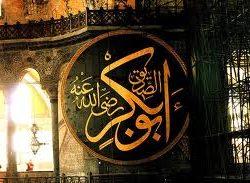 Hazrat Abu Bakr Siddeeq (radhiyallahu 'anhu)