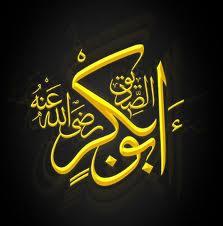 Hadhrat Abu Bakr (Radhiallahu Anhu) jpg