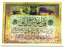 Surah_Falaq