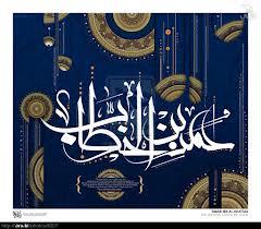 Hadhrat Umar (Radhiallahu Anhu)-5