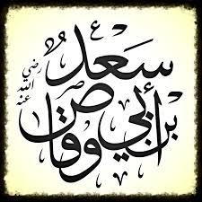 Sad bin Abi Waqqaas (Radhiyallahu Anhu)