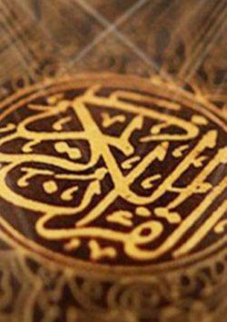Tafseer of Surah Bayyinah