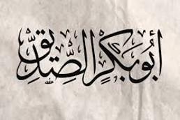 The Islam of Hazrat Abu Bakr (radhiyallahu 'anhu) – Part One