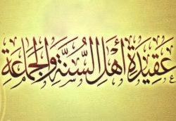 Beliefs regarding Allah Ta'ala