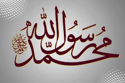 Part 19 – Series on the Shamaa'il (the noble character and sublime conduct) of Rasulullah (sallallahu 'alaihi wasallam)