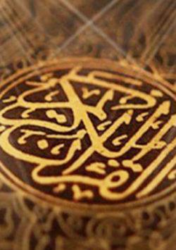 Tafseer of Surah Teen