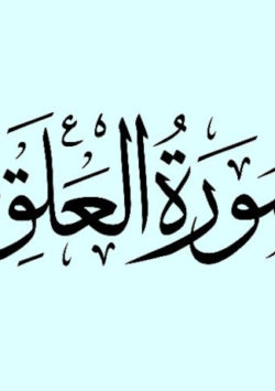 Tafseer of Surah Alaq