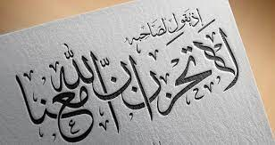 Dua when fearing the enemy – 2